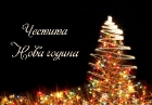 Nova godina!