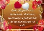 Baba Marta! (4)